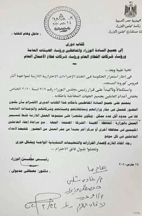 """اعفاء الموظفين البعيدين عن مقر عملهم من الحضور """"مستند"""" 10260"""