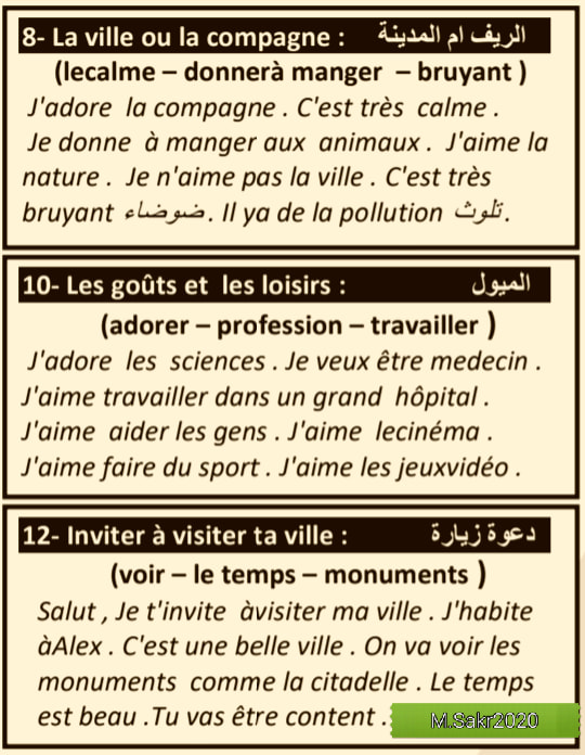 مراجعة لغة فرنسية الصف الثالث الثانوى.. سؤال الموضوعات مسيو/ محمد صقر 10273