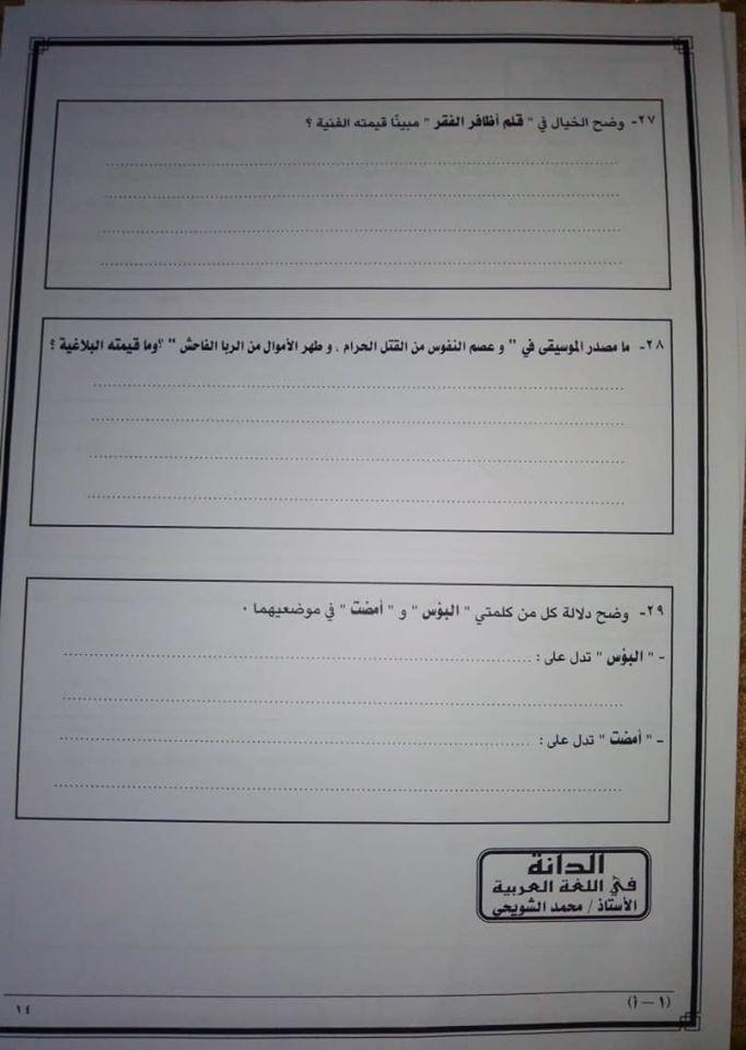 نموذج امتحان اللغة العربية للثانوية العامة 2020 10288