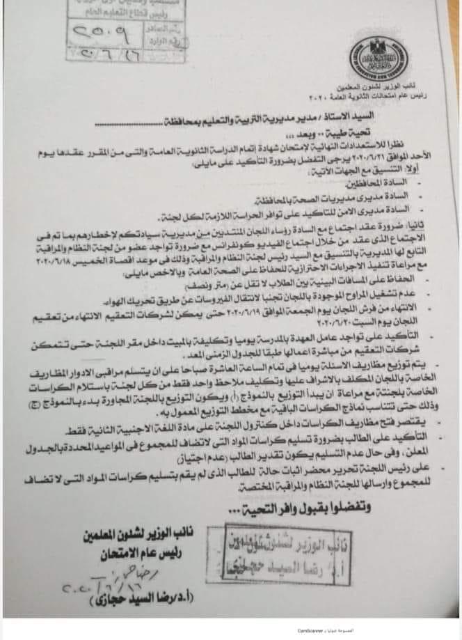 تعليمات الوزارة الاخيرة لرؤساء لجان امتحانات الثانوية العامة 2020 10291