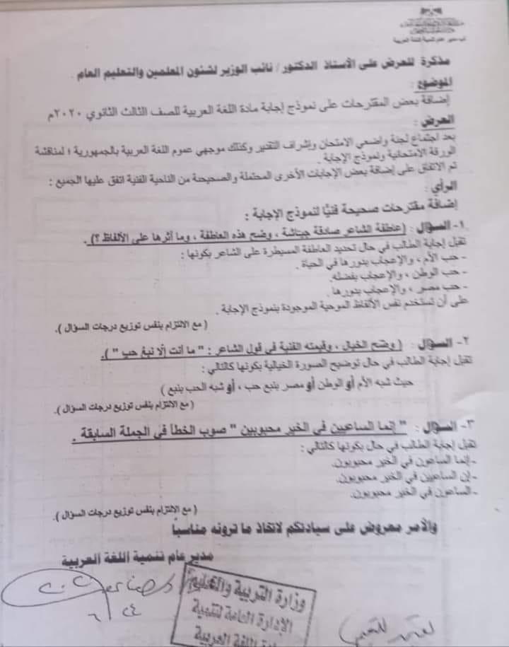 """التعديل الرسمي لنموذج اجابة امتحان اللغة العربية للثانوية العامة 2020 """"مستند"""" 10294"""