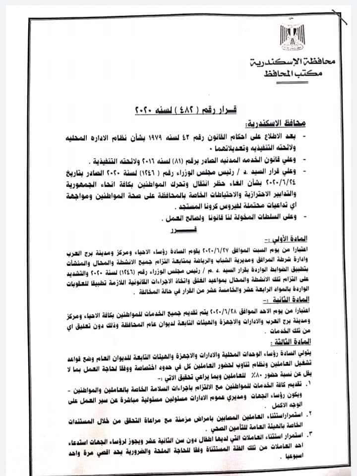 محافظ الإسكندرية يقرر استمرار الاجازات الاستثنائية للموظفين 10299