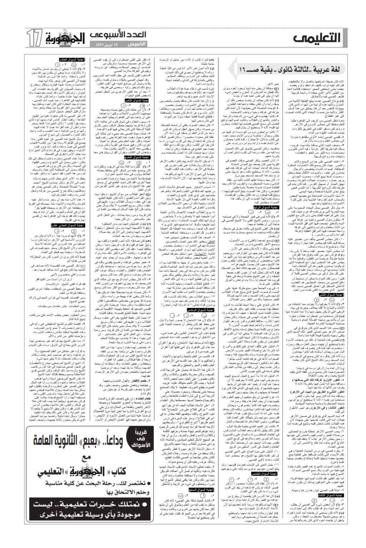 """مراجعة نهائية قصة الأيام للثانوية العامة - ملحق الجمهورية """"س و ج"""" 102_0011"""