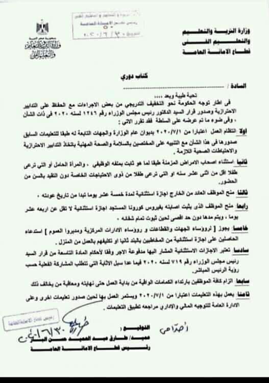عاجل |  وزير التربية والتعليم يصدر قرار باستمرار الاجازات الاستثنائية 10300