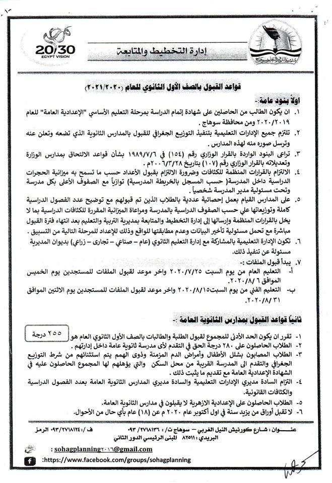 تنسيق القبول بالثانوي العام 2021 / 2022  محافظة سوهاج 10301