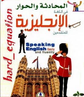 تحميل كتاب المحادثة والمحاورة في اللغة الإنكليزية PDF 10321