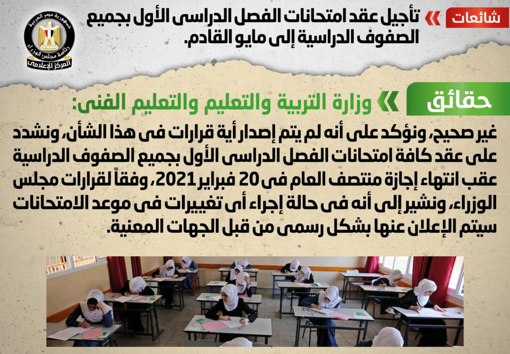 وزير التعليم | لا تأجيل لامتحانات الترم الأول تحت أى ظرف  10369