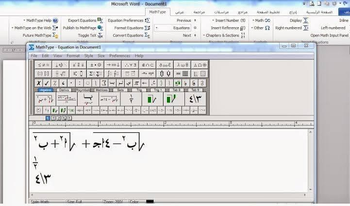 برنامج Mathtype المستخدم في كتابة المعادلات باللغة العربية 10386