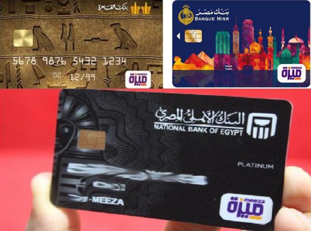 البنك المركزي: إصدار 20 مليون بطاقة ميزة لـ4 فئات 1040