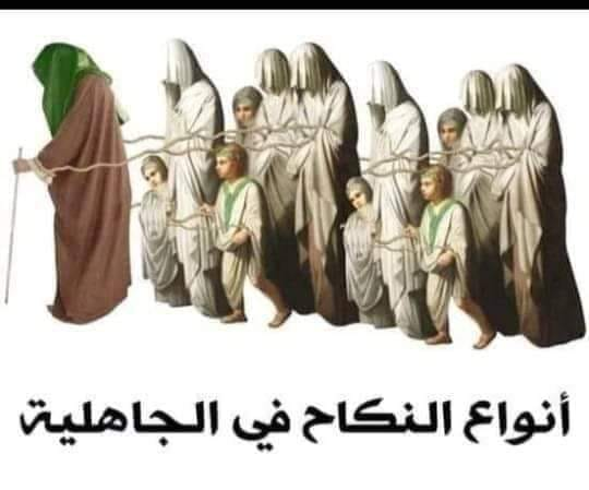 أنواع النكاح قبل الإسلام (زواج الجاهلية) 10405