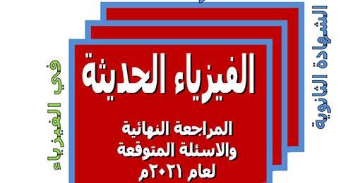 اسئلة متوقعة في الفيزياء الحديثة للثانوية العامة ٢٠٢١ مستر أحمد الصباغ  10417