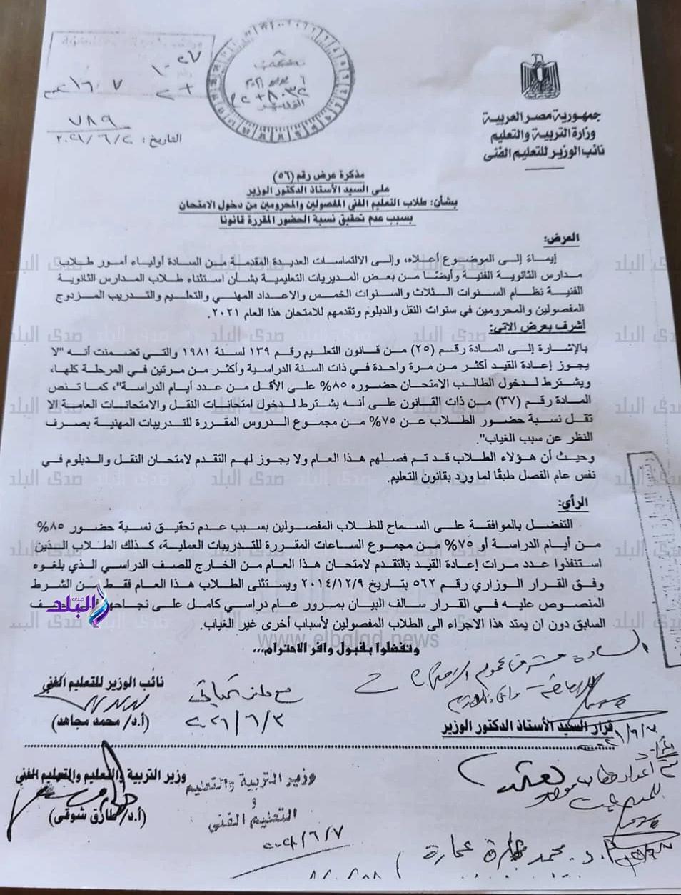 """وزير التعليم يوافق على السماح لطلاب """"الدبلومات الفنية"""" المفصولين بسبب الغياب بدخول امتحانات هذا العام 10428"""