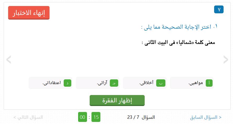 امتحان الكترونى تفاعلي فى مادة اللغة العربية للصف الأول الثانوى ترم أول 2021 1043