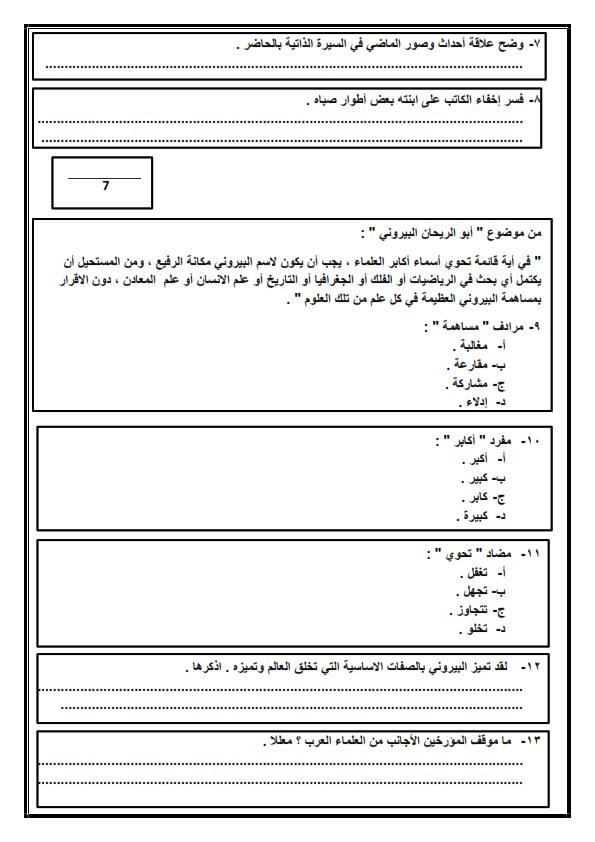 نموذج امتحان اللغة العربية للثانوية العامة.. يتضمن اهم الاسئلة المتوقعة أ/ فيض عبد الحميد 10467710