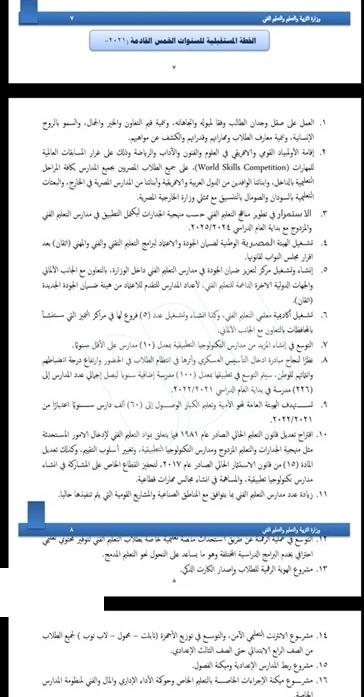 """عاجل l  وزارة التربية والتعليم تعلن خطة توزيع """"التابلت"""" بدءًا من الرابع الابتدائي 1047"""