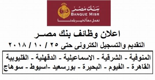 وظائف متاحة ببنك مصر بالمحافظات.. التقديم الكترونيا حتى 25 / 10 / 2018 1049