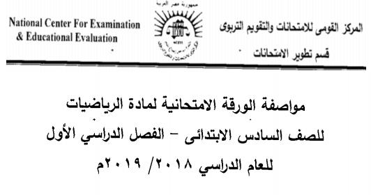 مواصفات الورقة الامتحانية في الرياضيات للمرحلة الابتدائية 2019 1050