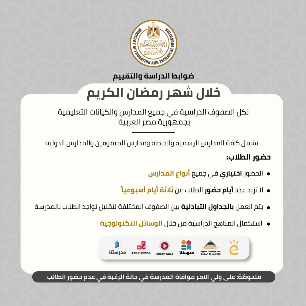 ضوابط الحضور بالمدارس خلال شهر رمضان 1058