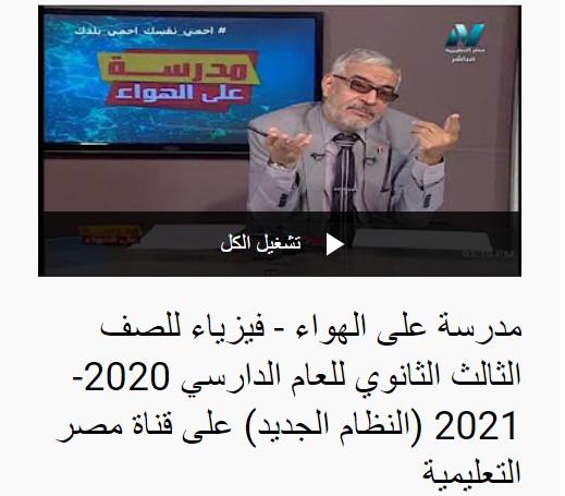 شرح ومراجعة فيزياء الصف الثالث الثانوي النظام الجديد | مدرسة على الهواء - قناة مصر التعليمية 1059