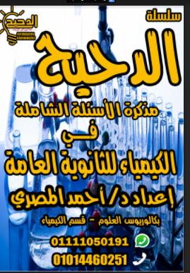 مراجعة الدحيح الشاملة في الكيمياء للصف الثالث الثانوى نظام جديد أ/ أحمد المصرى  1060