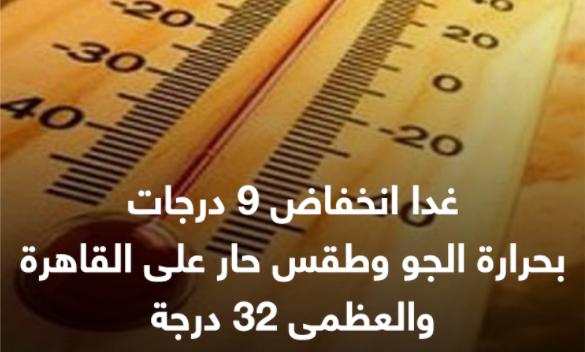 الأرصاد: انخفاض ملحوظ فى درجات الحرارة غدا 1062
