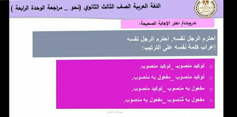 مراجعة منصة البث المباشر لغة عربية الثانوية العامة 2021 1065