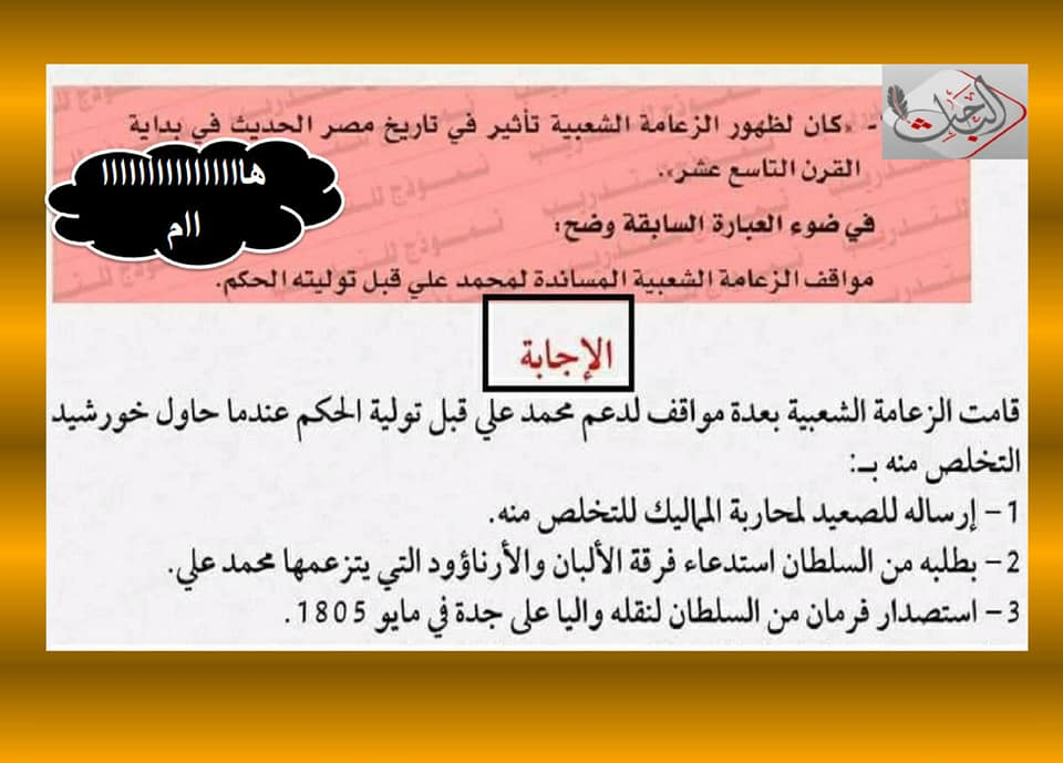 مراجعة الباحث في التاريخ للثانوية العامة مستر/ مصطفي محمد 10672510