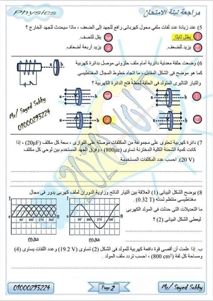 مراجعة الفيزياء للثانوية العامة مستر / سيد صبحي 10691710