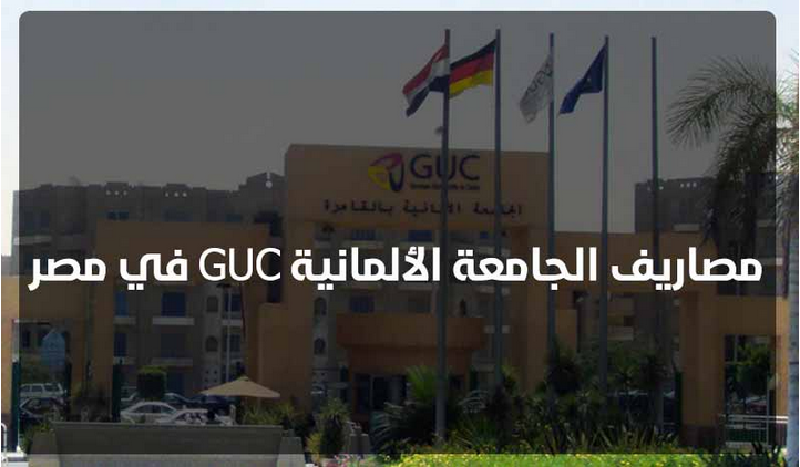 مصروفات كليات الجامعة الألمانية في مصر 1071