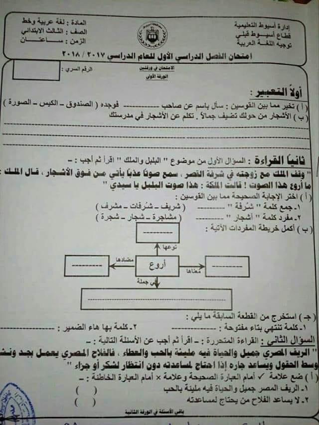 امتحان اللغة العربية للصف الثالث الابتدائي ترم أول 2019 إدارة أسيوط التعليمية 1076
