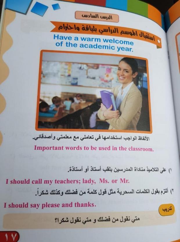 لأول مرة.. كتاب لتعليم الإتيكيت لتلاميذ أولى ابتدائي 10765510