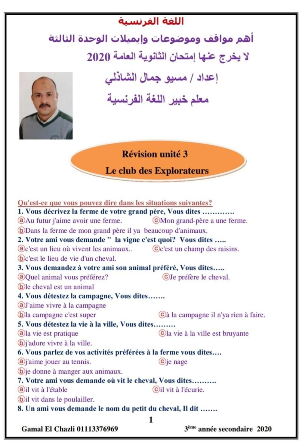 مراجعة اللغة الفرنسية للثانوية العامة مسيو / جمال الشاذلي 107710