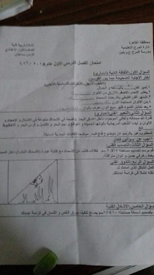 امتحان التربية الفنية للصف الاول الاعدادي ترم أول 2019 إدارة المرج التعليمية بالقاهرة 1078