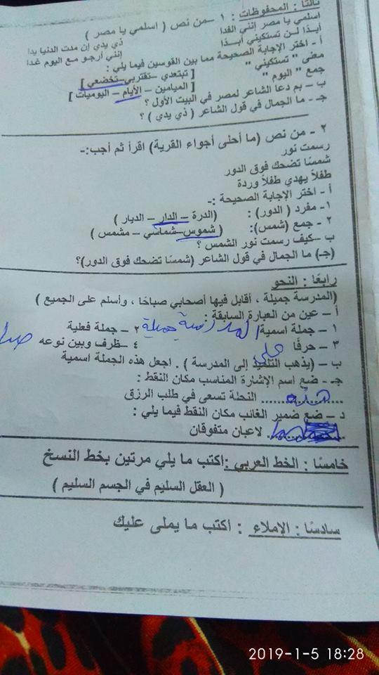 امتحان اللغة العربية للصف الرابع الابتدائي ترم أول 2019 ادارة أوسيم التعليمية  1083
