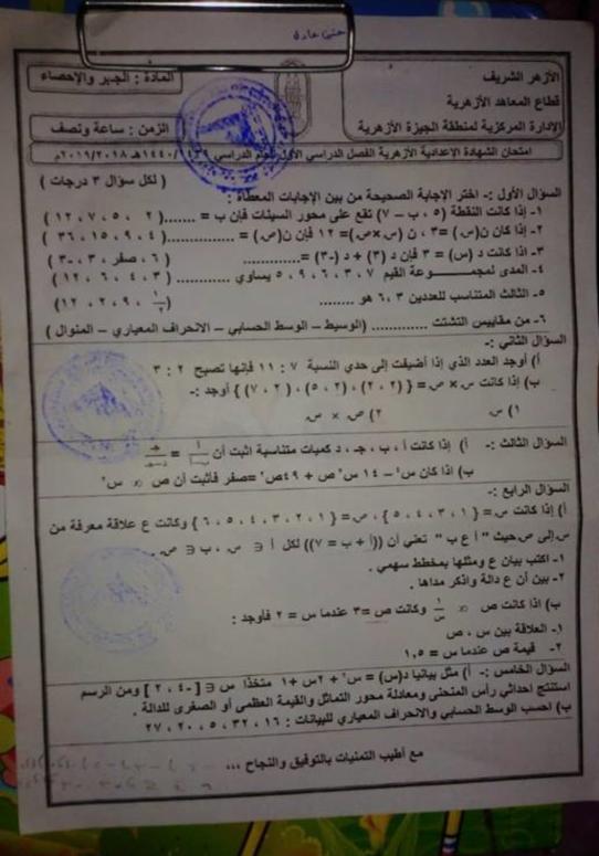 امتحان الجبر والاحصاء للصف الثالث الاعدادي ترم أول 2019 منطقة الجيزة 1085