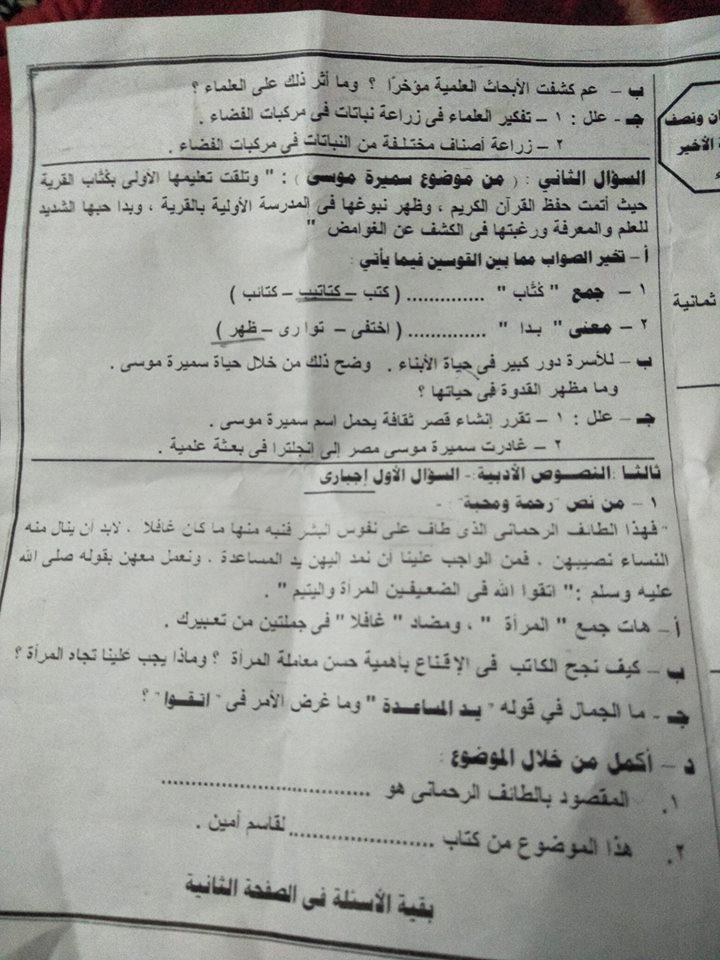 امتحان اللغة العربية للصف الثالث الاعدادي ترم أول 2019 محافظة المنوفية 1087