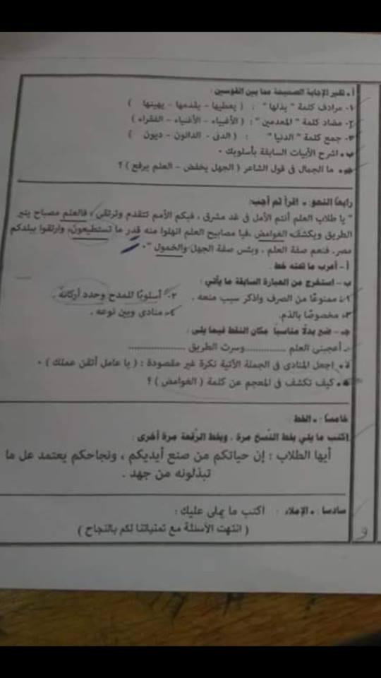 إجابة سؤال النحو للصف الثالث الاعدادي ترم أول 2019 محافظة القاهرة 1088