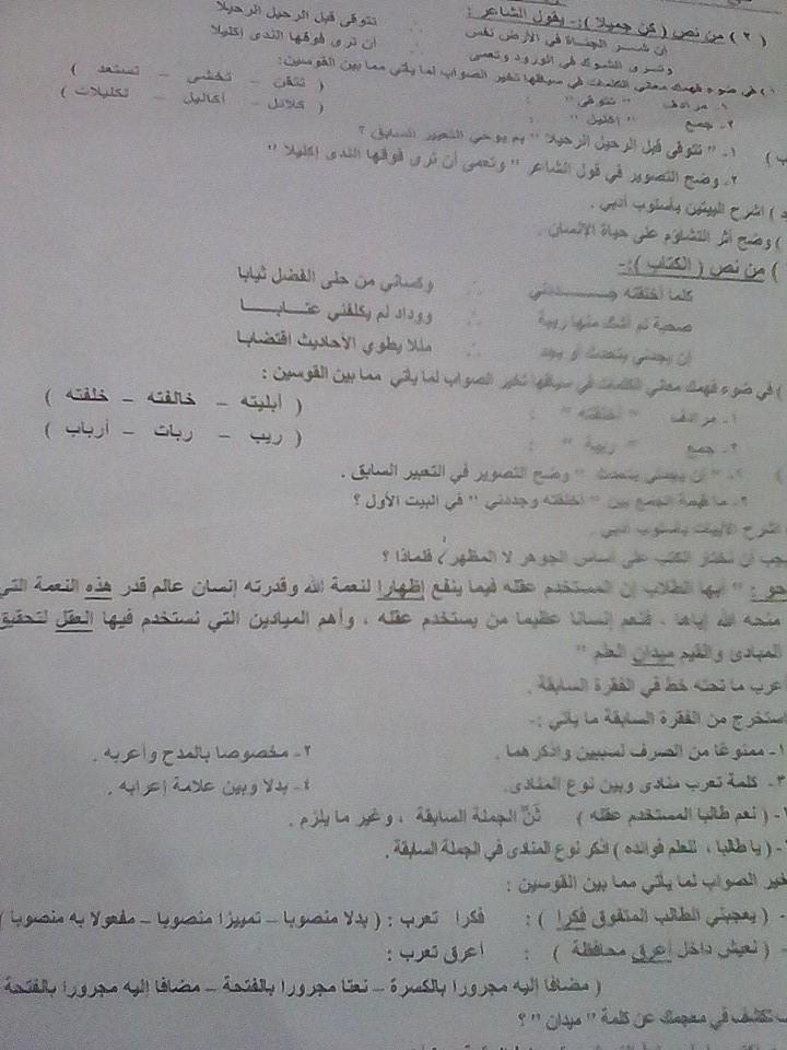 نموذج الاجابة الرسمي لامتحان اللغة العربية اعدادية القليوبية ترم أول 2019  1089