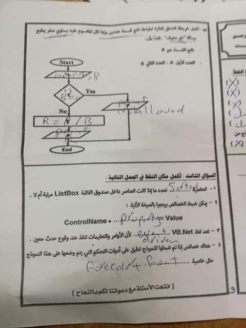 امتحان الحاسب الآلي للصف الثالث الاعدادي ترم أول 2019 محافظة القاهرة بالاجابة 1091