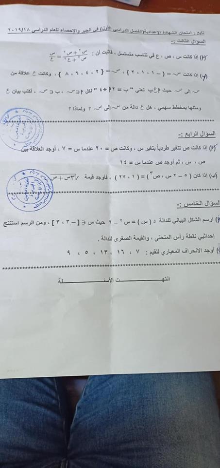 امتحان الجبر للصف الثالث الاعدادي ترم أول 2019 محافظة الفيوم 1093