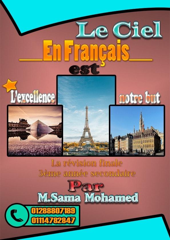 مراجعة اللغة الفرنسية للثانوية العامة مس/ أسما محمد 10930410