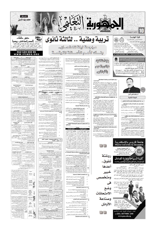 توقعات امتحان التربية الوطنية للثانوية العامة من ملحق الجمهورية 10_00119