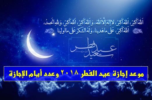 """الحكومة"""" تعلن رسمياً أيام إجازة عيد الفطر 110"""