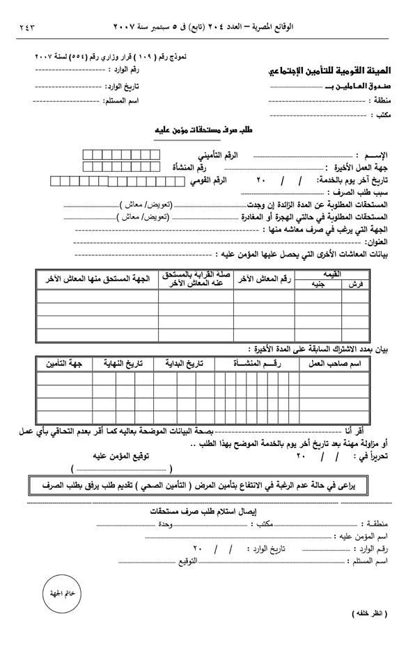 الأوراق والمستندات المطلوبة لصرف المعاش في حالة بلوغ السن القانونية او المعاش المبكر 1100
