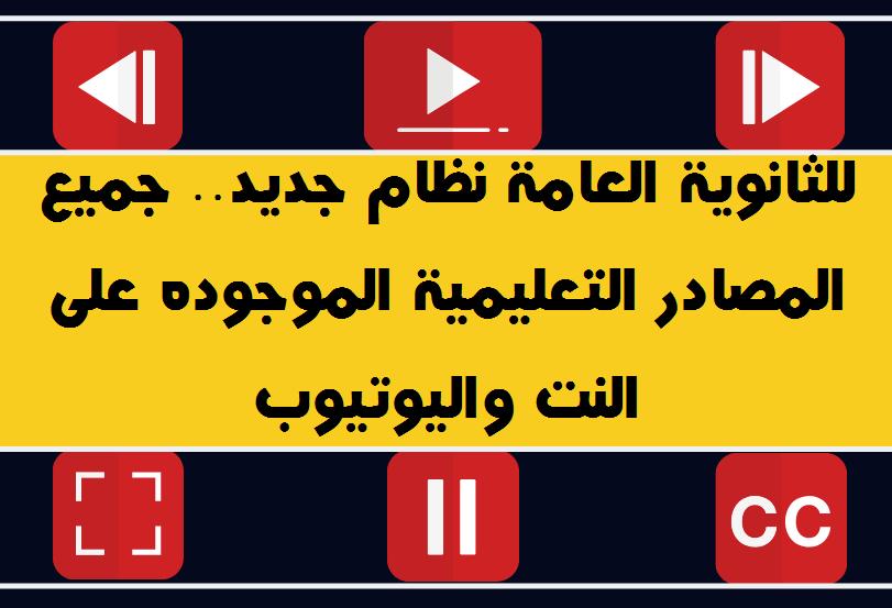 للثانوية العامة نظام جديد.. المصادر التعليمية الموجوده على النت واليوتيوب  11010