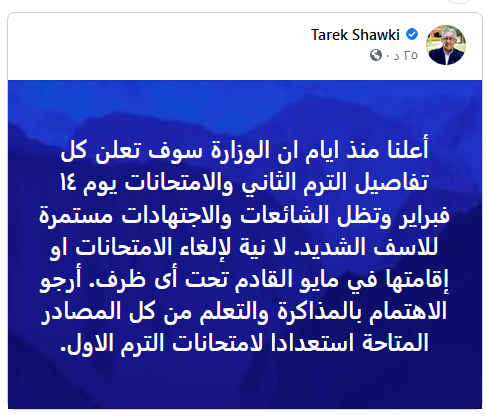 وزير التعليم ينفي ما نشرتة اليوم السابع عن احتمالية تأجيل الامتحانات لمايو 11011