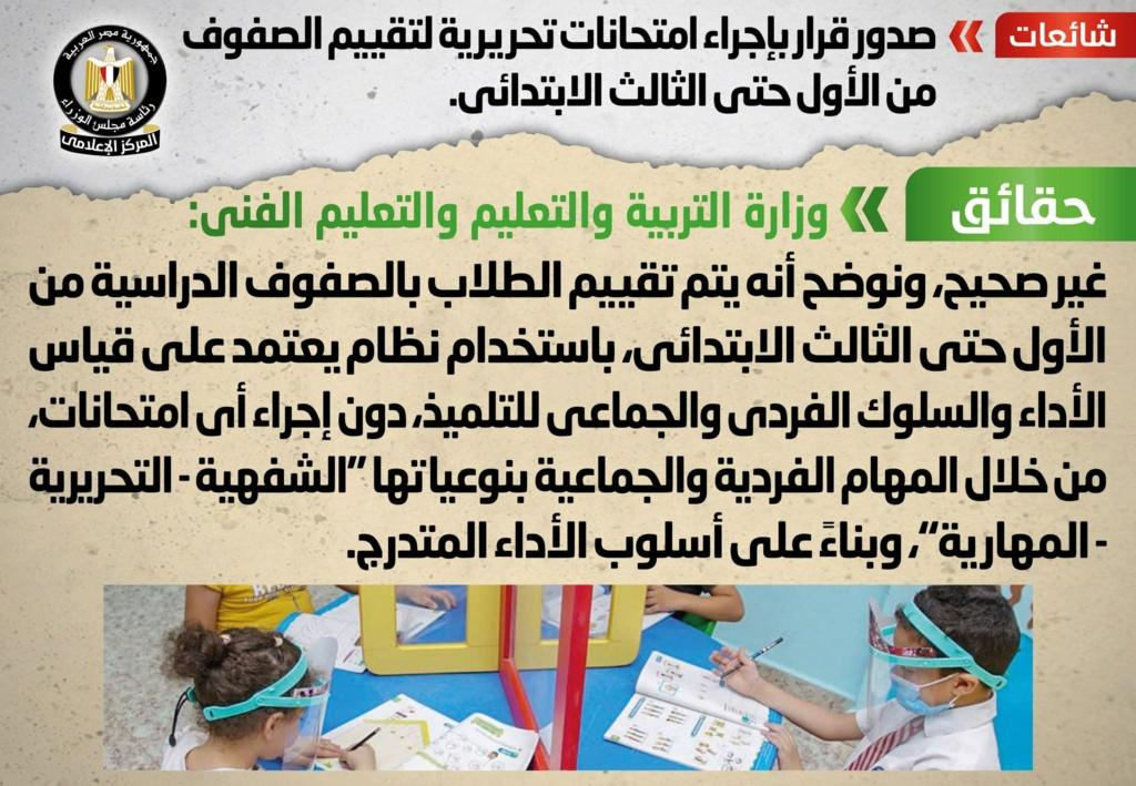 الحكومة تنفي إجراء امتحانات تحريرية لتقييم الصفوف من الأول حتى الثالث الابتدائي 110116