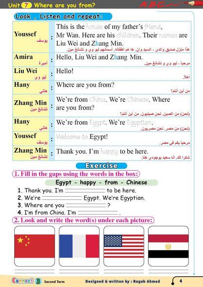 مذكرة اللغة الانجليزية الصف الثالث الابتدائي Connect 3 - 2nd Term - ترم ثان  110119