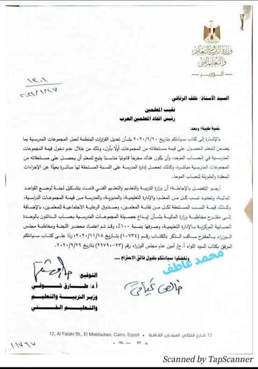 وزير التعليم: قواعد جديدة لتسهيل حصول المعلمين على مستحقاتهم من مجموعات التقوية 110120