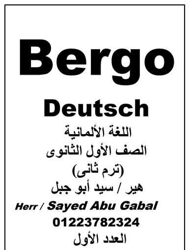 مراجعة اللغة الالمانية للصف الاول الثانوى الترم الثاني هير/ سيد أبو جبل 110121